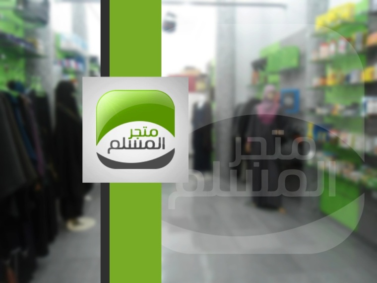 متجر المسلم