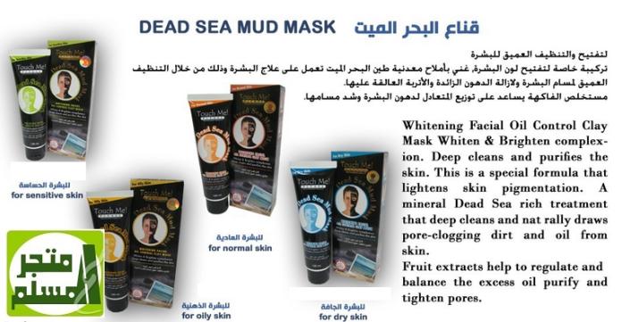 قناع الوجه بمستحضر البحر الميت
