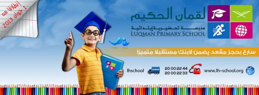 مدرسة لقمان الحكيم الابتدائية التحضيرية