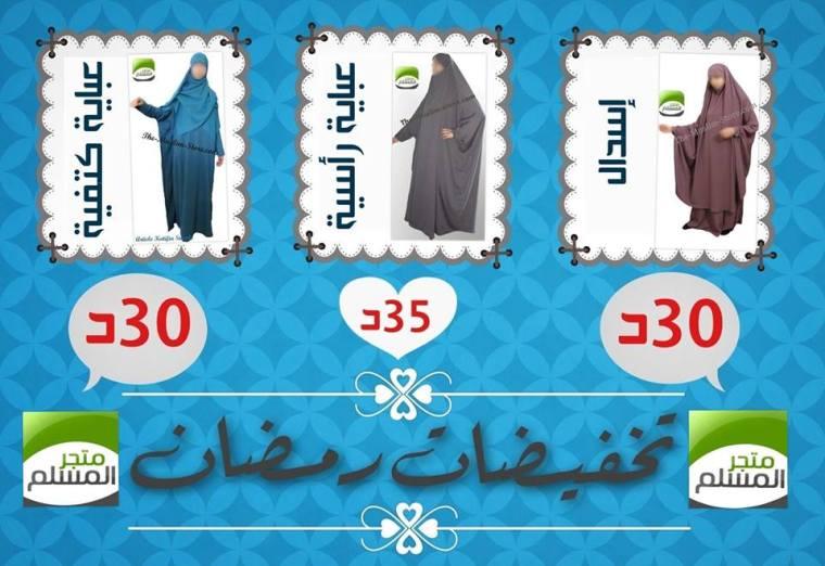 تخفيضات رمضان ** Sales Ramadhan ** Soldes Ramadan