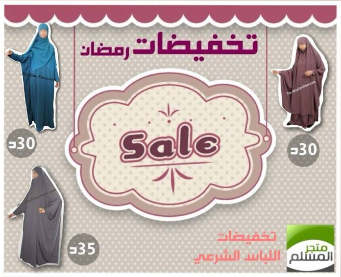 promo solde ramadan