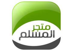 أول متجر إسلامي على الأنترنت في العالم العربي