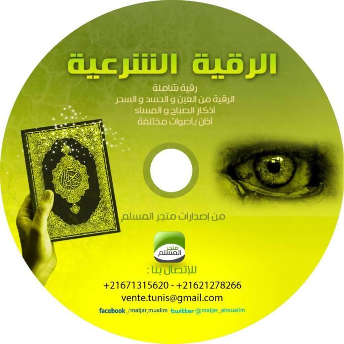Roqya CD اسطوانة الرقية الشرعية