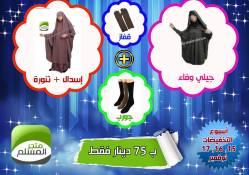 Promo Muslim Store هدايا متجر المسلم