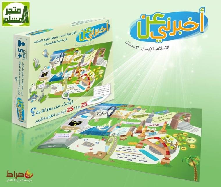 What is islam Game لعبة أخبرني عن الاسلام