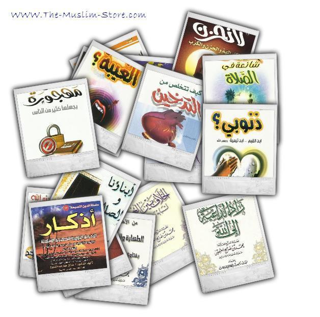 ألف مطوية و كتيب في كل مسجد