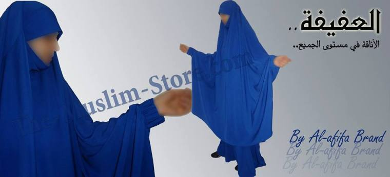 Al-Afifa Collection مجموعة العفيفة