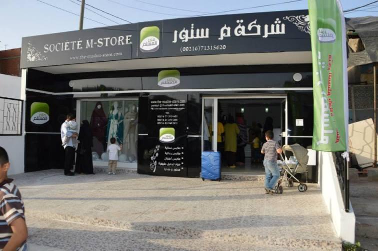 http://the-muslim-store.com/ar/