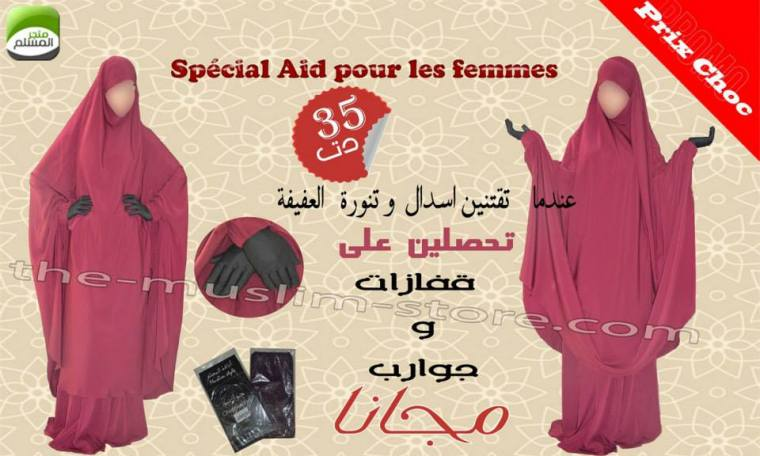 Promo Aid  3 عروض العيد