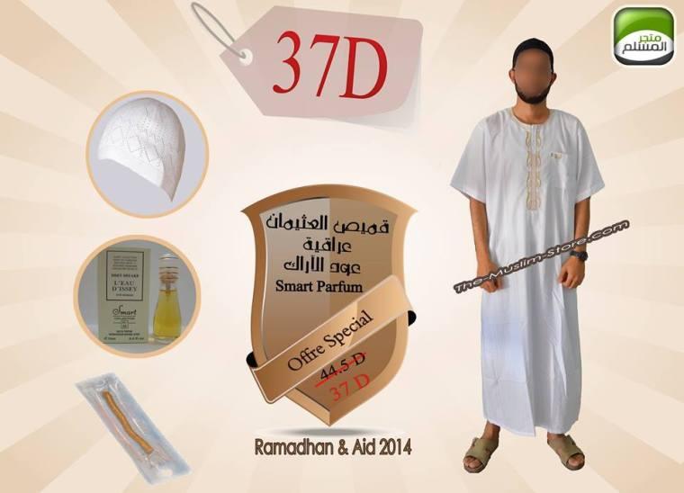 Promo Aid  2 عروض العيد